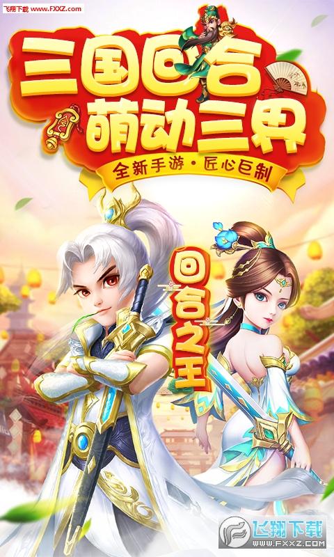 菲狐倚天情缘ios星耀版1.0.1.3截图0