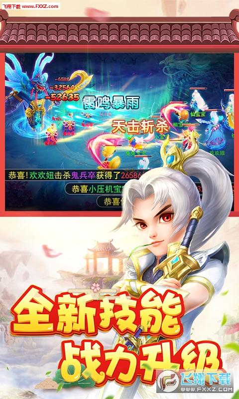 菲狐倚天情缘ios星耀版1.0.1.3截图1