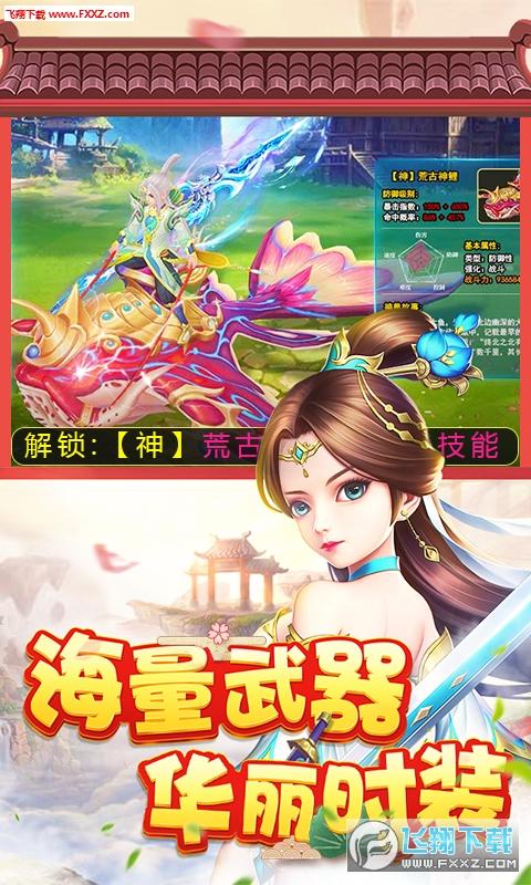 菲狐倚天情缘ios星耀版1.0.1.3截图2