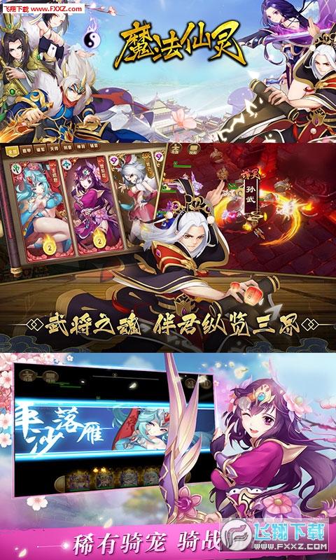 魔法仙灵飞升版1.0.3截图1