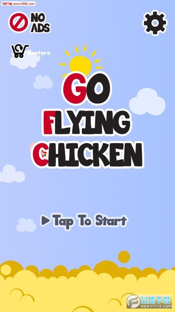 飞行小鸡手游1.0截图0
