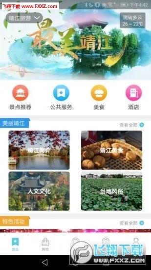 乐游靖江app安卓版v1.1.0截图1