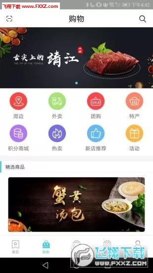 乐游靖江app安卓版v1.1.0截图2