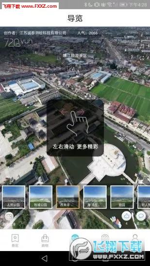 乐游靖江app安卓版v1.1.0截图3