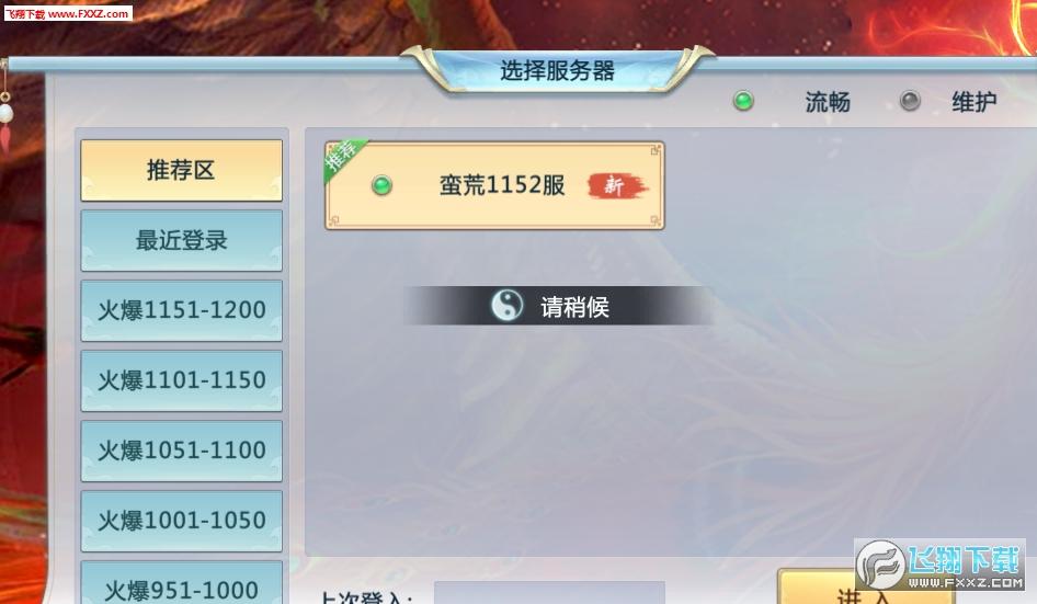 凤奕3D手游1.0截图1