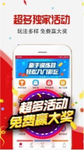 新火巅峰彩票appv1.0截图0