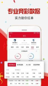 新火巅峰彩票appv1.0截图1