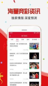 新火巅峰彩票appv1.0截图2
