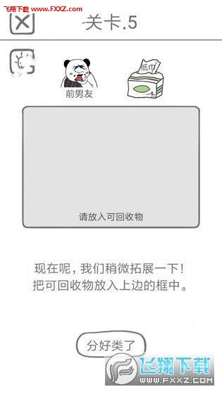 前任是什么垃圾官方版v1.0.1截图1