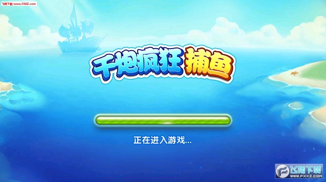 千炮疯狂捕鱼手游官方版v4.5截图2