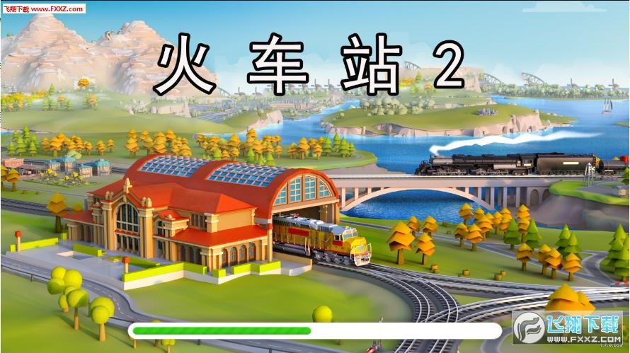 火车站2游戏v1.7.0截图1