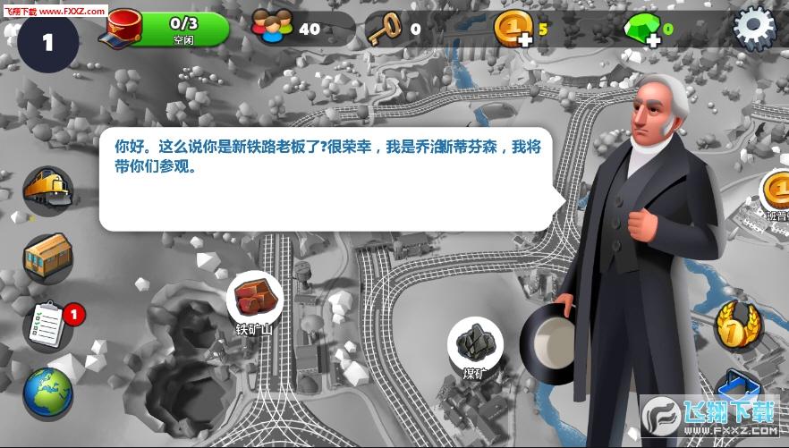 火车站2游戏v1.7.0截图2