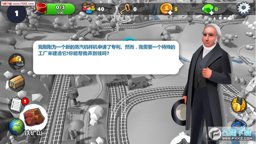 火车站2游戏v1.7.0截图3