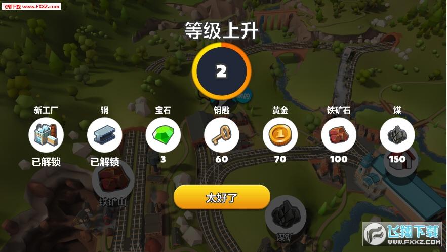 火车站2游戏v1.7.0截图0