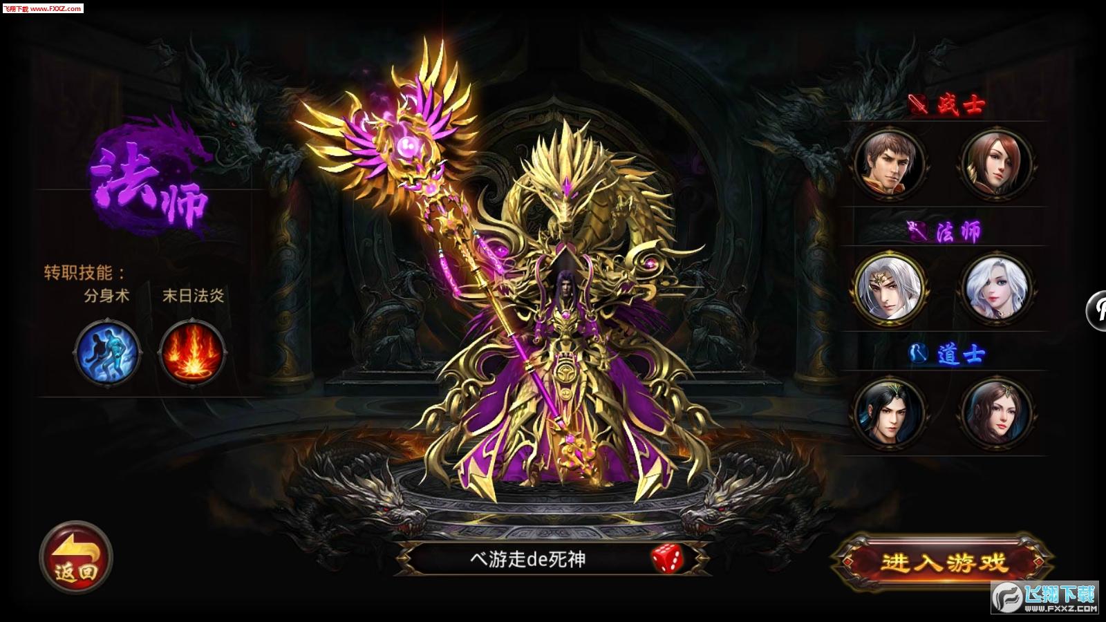 怒焰皇城手游1.0截图0