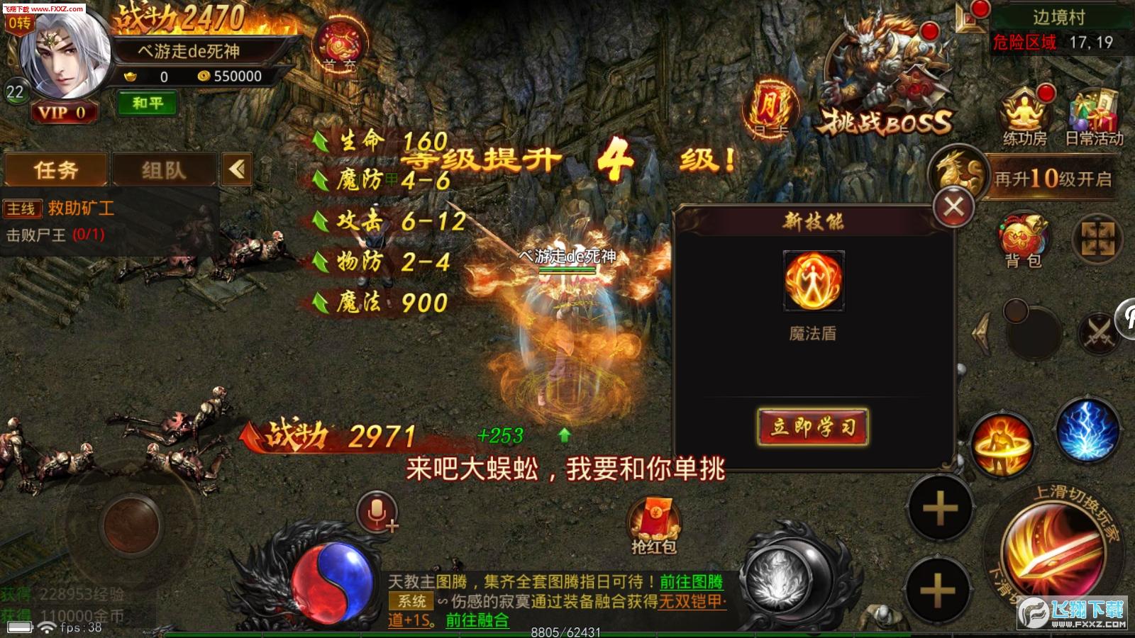 怒焰皇城手游1.0截图2
