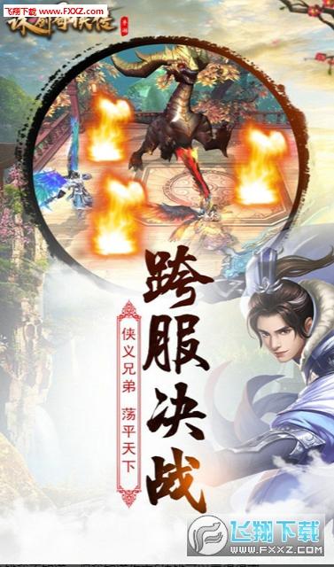 诛剑奇侠传星耀版1.0截图2