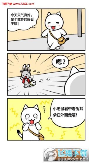 白猫的大冒险3安卓版v1.4.1截图1