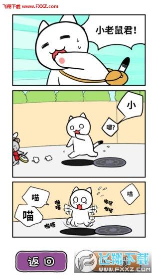 白猫的大冒险3安卓版v1.4.1截图2