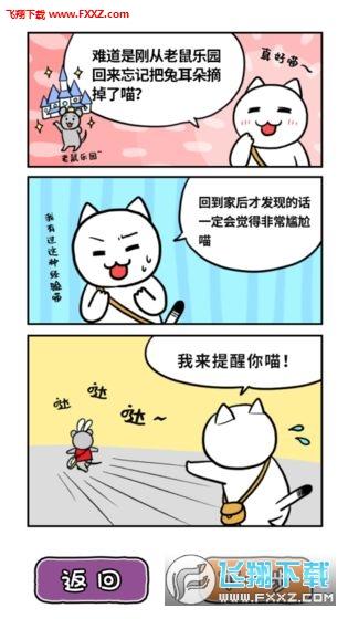白猫的大冒险3安卓版v1.4.1截图3