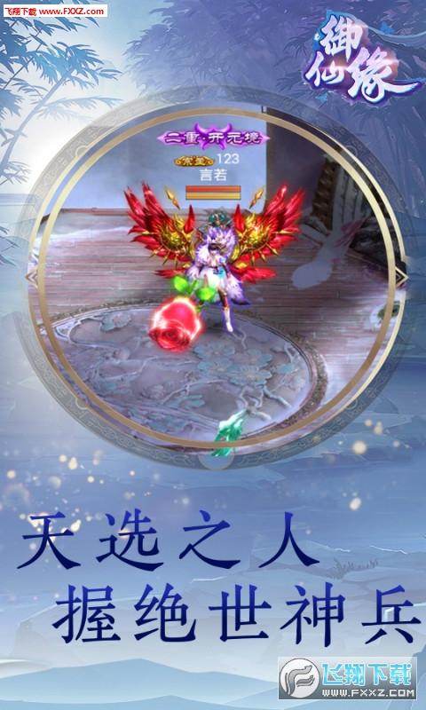 御仙缘江湖BT版1.0截图0