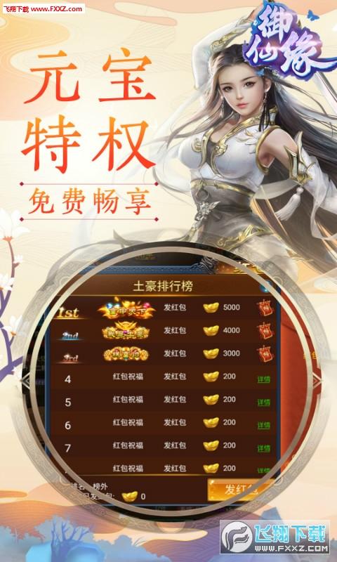 御仙缘江湖BT版1.0截图2
