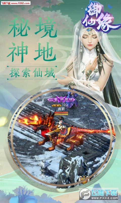 御仙缘江湖BT版1.0截图3