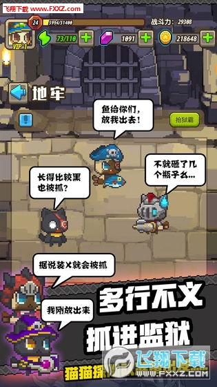 猫猫突击队手机版v1.0截图1