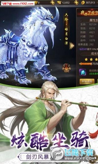 剑刃风暴绝世武神手游v1.0.2截图1