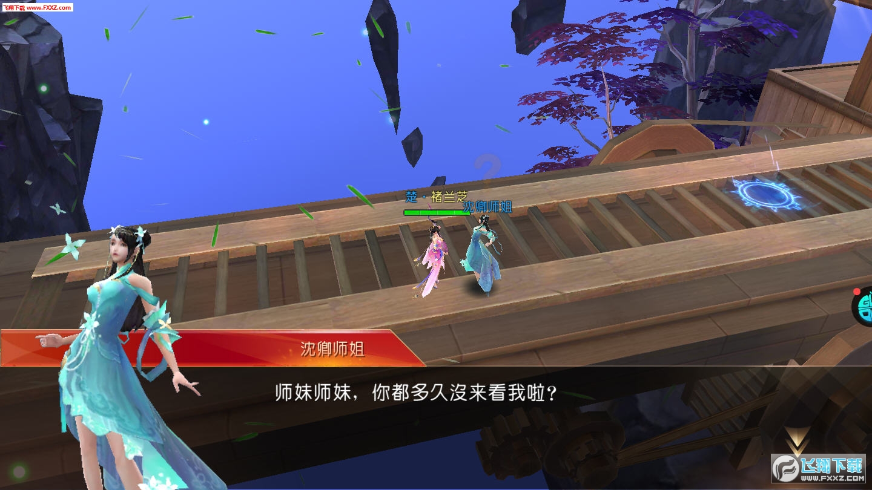 纵剑飞仙官方版v1.0.0截图0