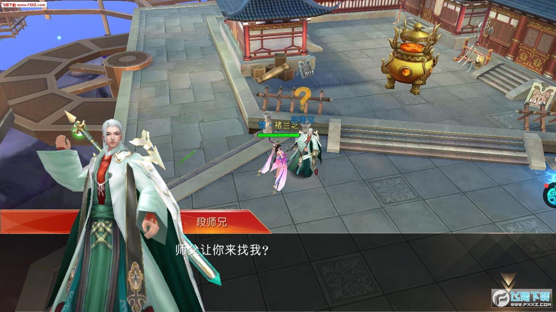 纵剑飞仙官方版v1.0.0截图2