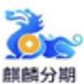麒麟贷app v1.0