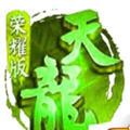 天龙荣耀无限元宝变态版v1.0