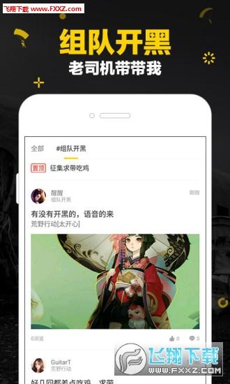 玩么app官方版v1.0.2.1截图2