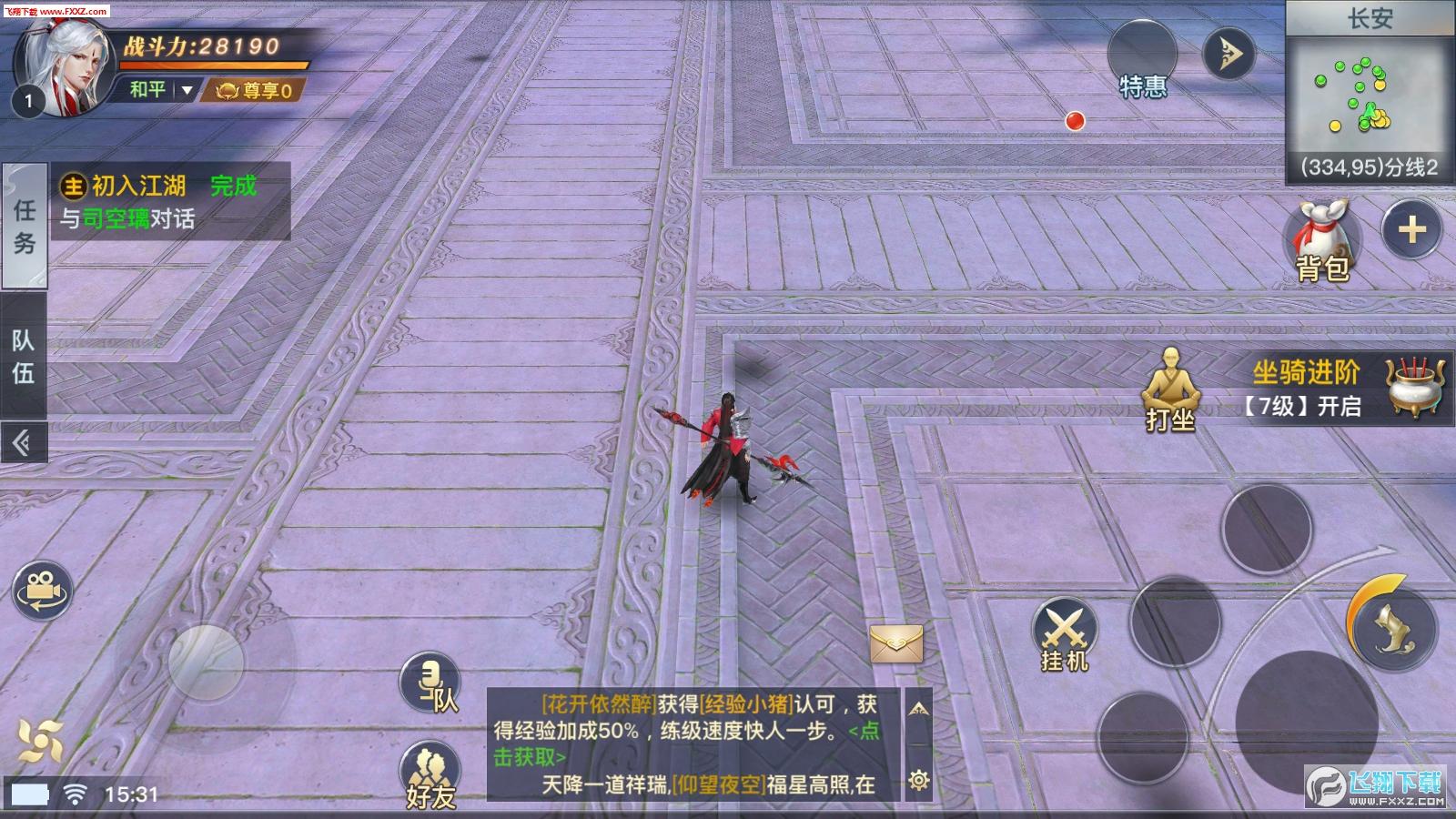 剑网世界手游1.0截图1