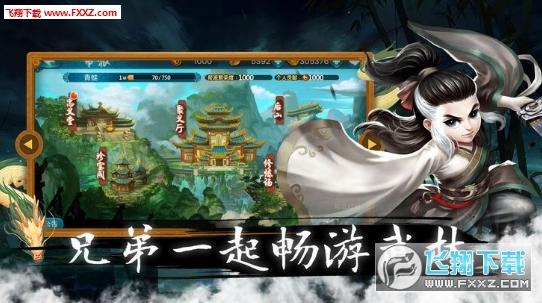 武林至尊无限元宝商城版1.0截图1