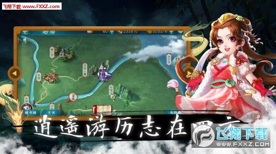 武林至尊无限元宝商城版1.0截图2