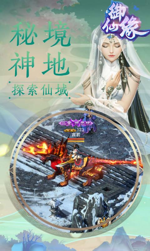 御仙缘江湖满v版v1.1截图1
