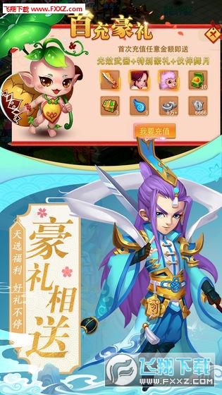 诛仙封神传手游v1.0.1.9截图3