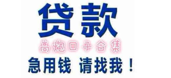 2019最新高炮口子_2019最新高炮口子大全