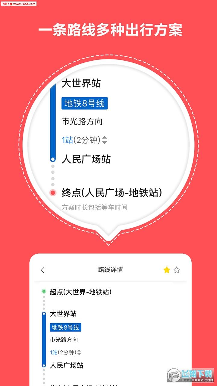地铁一点通app官方版1.0.4截图3