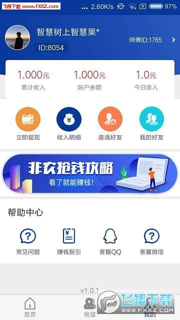掌多多阅读赚钱app1.0截图2