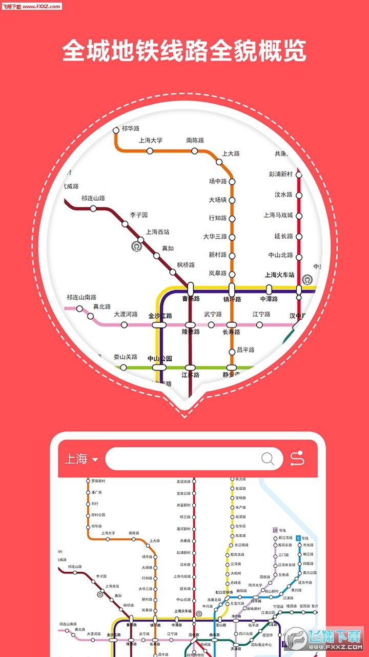 地铁一点通app官方版1.0.4截图0