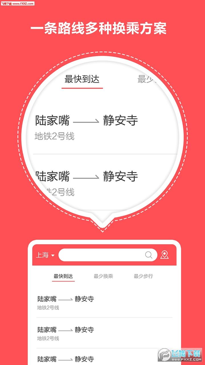 地铁一点通app官方版1.0.4截图1