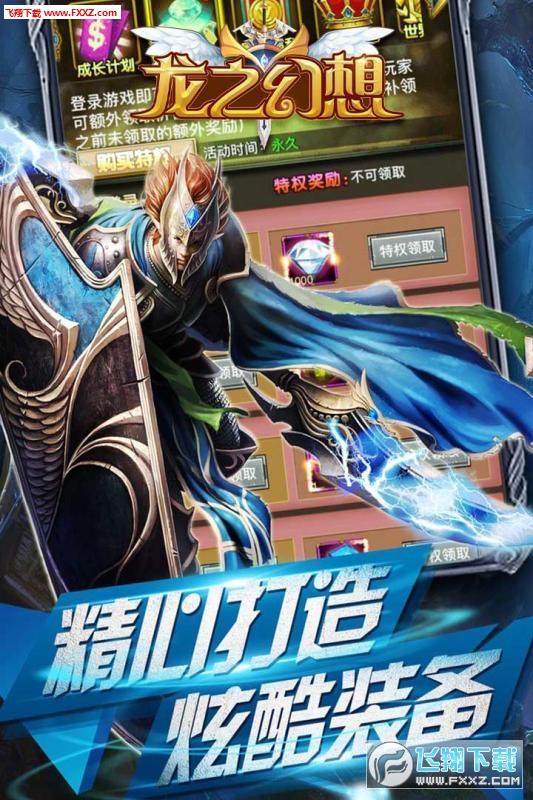 龙之幻想九游安卓版2.130.68截图1
