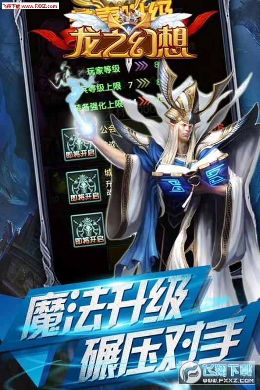 龙之幻想九游安卓版2.130.68截图2