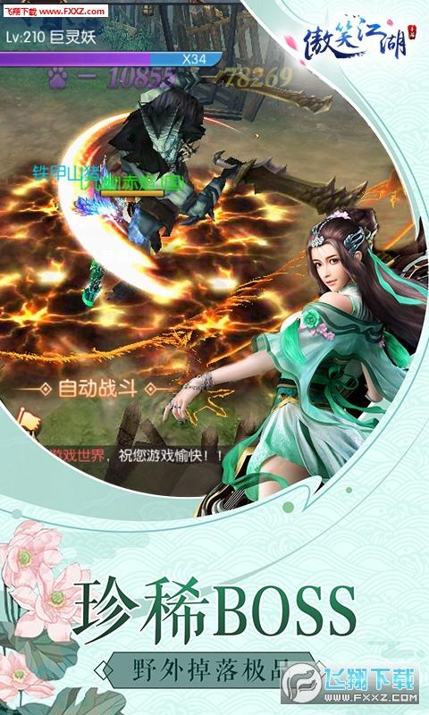 傲笑江湖折扣版v1.1.70.0截图3