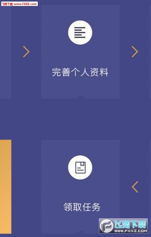 有道众包app1.0截图1