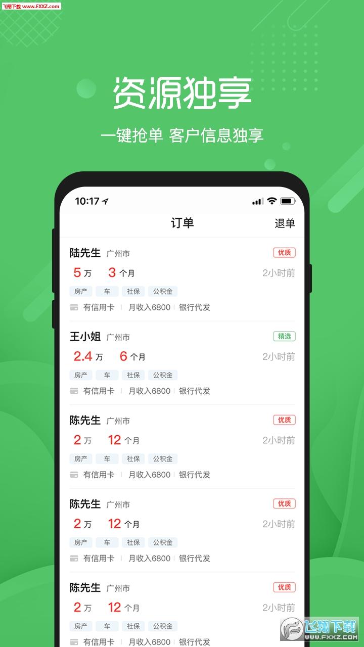 芝麻抢单app安卓版1.0.0截图1