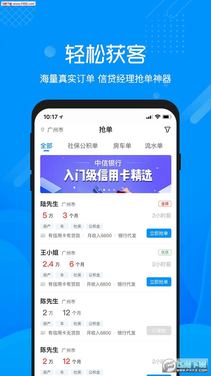 芝麻抢单app安卓版1.0.0截图2